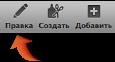 Изображение кнопки «Правка» на панели инструментов