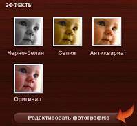 Изображение кнопки «Редактировать фотографию»
