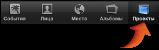 Изображение кнопки «Проекты» в полноэкранном режиме