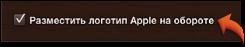 Изображение флажка «Разместить логотип Apple на обороте»