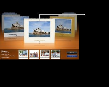 Изображение окна с темами календарей и другими параметрами