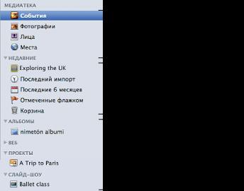 Изображение списка источников в левой части окна iPhoto