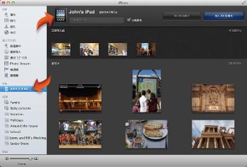 与 iPad 连接的导入视图图像