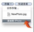 """图为""""存储""""弹出式菜单中的""""添加到 Photo""""菜单项"""