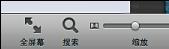 """""""搜索""""按钮的图像"""