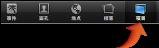 """全屏幕视图中""""项目""""按钮的图像"""