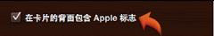 """""""在卡片的背面包含 Apple 标志""""复选框的图像"""