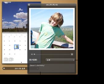 """显示日期单元格中的照片、""""照片说明""""弹出式菜单及文本栏的日期窗口的图像"""
