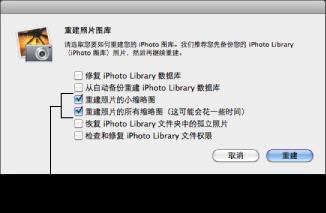 """""""重建照片图库""""窗口的图像"""