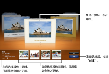 显示日历主题及其他选项的窗口的图像