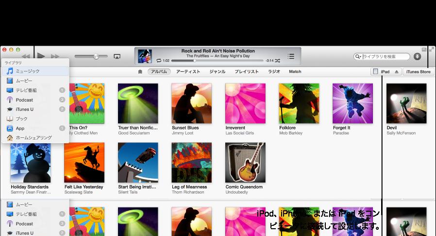 iTunes ウインドウの表示: iTunes ライブラリには、すべてのデジタルメディアが含まれます。iPod、iPhone、または iPad をコンピュータに接続して設定を行います。iTunes Store で新しい音楽、映画、テレビ番組、オーディオブックなどをダウンロードできます。