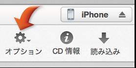 CD のオプションメニュー