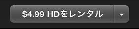 レンタルボタン