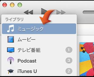 「ライブラリ」ポップアップメニューで、「ミュージック」が選択されています。