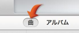 iTunes ウインドウの上部にある「曲」ボタン。