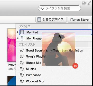 デバイスにドラッグ中のアルバムのスクリーンショット。デバイスが強調表示されています
