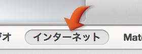 iTunes ウインドウの上部にある「ラジオ」ボタン。