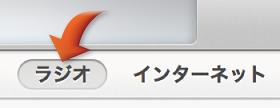 「ラジオ」ボタン