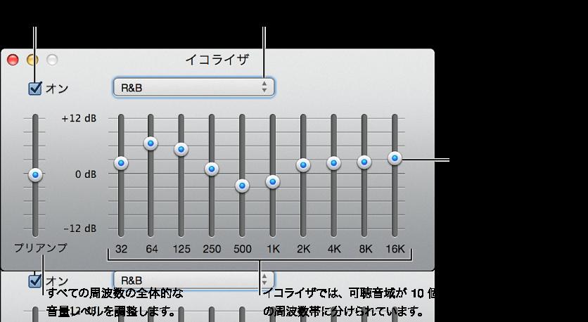 「オン」チェックボックスをクリックして iTunes イコライザをオンにし、ポップアップメニューからイコライザのプリセットを選択してから、プリアンプを使って各周波数の全体の音量を調整し、スライダを動かしてさまざまな周波数帯のサウンドレベルを調整します。