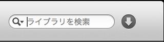 「iTunes」の検索フィールド