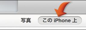 iTunes ウインドウの上部にある「この<デバイス>上」ボタン