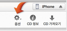 CD 옵션 메뉴