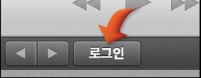 iTunes Store 탐색 막대의 로그인 버튼