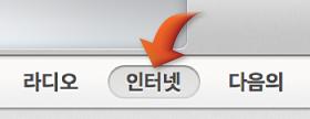 iTunes 윈도우 상단 부근에 있는 라디오 버튼