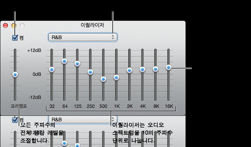 켬 체크상자를 클릭하여 iTunes 이퀄라이저를 켜고 팝업 메뉴에서 이퀄라이저 미리 설정을 선택하고 프리앰프로  주파수의 전체 음량을 조절하고 슬라이더를 이동하여 다른 주파수 범위의 사운드 수준을 조절합니다
