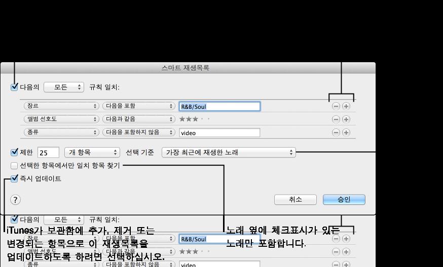메뉴를 설명하는 콜아웃과 스마트 재생목록 대화상자입니다.