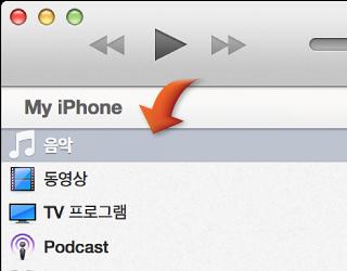 iTunes 윈도우의 왼쪽에서 음악을 가리키는 화살표