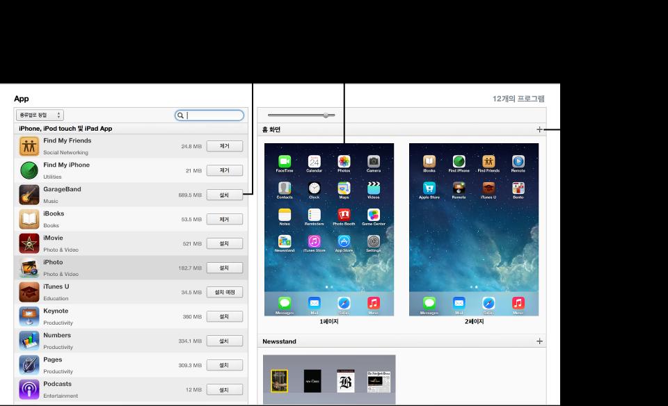 iTunes의 App 동기화에 대한 인터페이스 그림