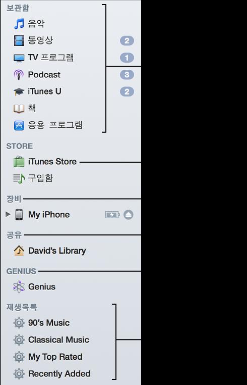 iTunes 사이드바: 보관함을 보고 iTunes Store에 들어가고 연결된 장비를 보고 공유 보관함을 보고 Genius 재생목록 및 Genius 믹스를 재생하고 재생목록 및 스마트 재생목록을 봅니다.