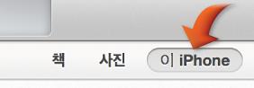 iTunes 윈도우 상단 부근에 있는 이 장비에서 버튼