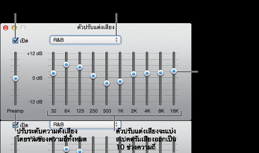 คลิกกล่องกาเครื่องหมายให้ เปิด เพื่อเปิดตัวปรับแต่งเสียง iTunes เลือกค่าที่ตั้งไว้ของตัวปรับเสียงจากเมนูป๊อปอัพ ปรับความดังเสียงโดยรวมของความถี่ด้วยปรี-แอมป์ เลื่อนแถบเลื่อนเพื่อปรับระดับเสียงของช่วงความถี่ที่แตกต่างกัน