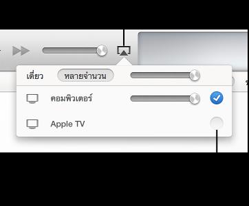 ลูกศรชี้ไปทางเพลงทางด้านซ้ายของหน้าต่าง iTunes