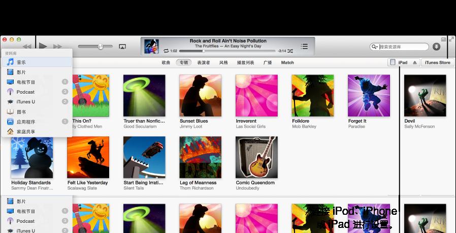 iTunes 窗口视图: 您的 iTunes 资料库包含所有的数码媒体;连接 iPod、iPhone 或 iPad 以进行设置;iTunes Store 是您可以下载新音乐、影片、电视节目、有声读物等的地方