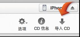 """""""导入 CD""""按钮"""