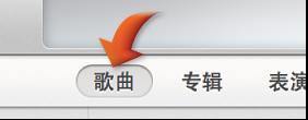 """iTunes 窗口顶部附近的""""歌曲""""按钮"""