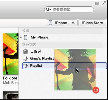 正在将专辑拖到一个播放列表的屏幕快照,该播放列表高亮显示