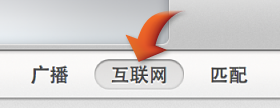 "iTunes 窗口顶部附近的""广播""按钮"