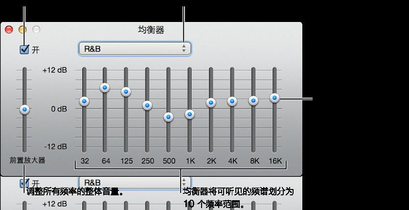 """点按""""打开""""复选框以打开 iTunes 均衡器,从弹出式菜单中选取一种均衡器,使用前置放大器调整频率的总体音量,移动滑块来调整不同频率范围的音量。"""