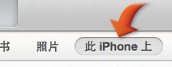 """iTunes 窗口顶部附近的""""在此设备上""""按钮"""