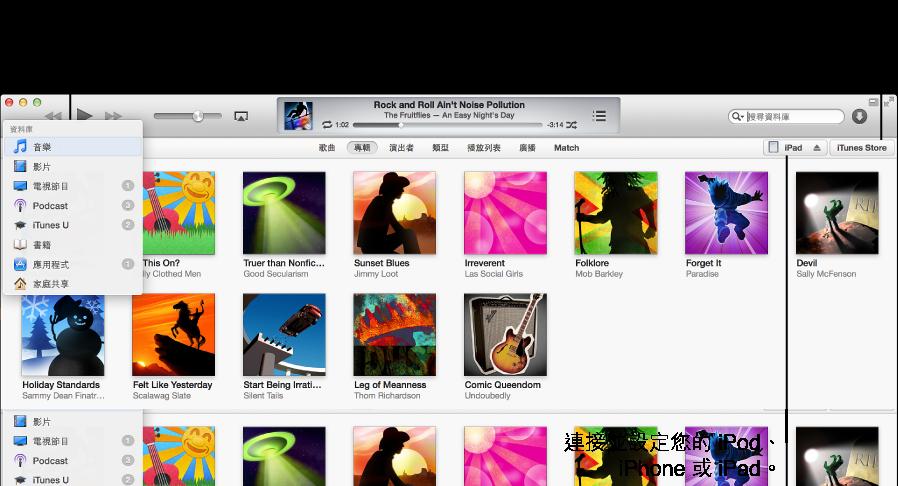iTunes 視窗的顯示方式: 您的 iTunes 資料庫會包含您所有的數位媒體;請連接 iPod、iPhone 或 iPad 來進行設定;您可以從 iTunes Store 下載最新音樂、影片、電視節目、有聲書和其他項目