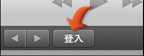 iTunes Store 導覽列中的「登入」按鈕