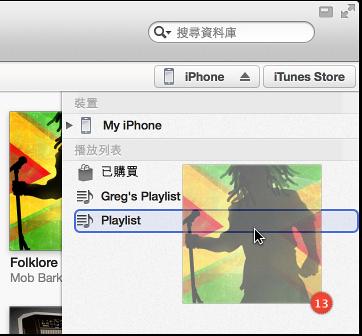 將專輯拖至播放列表時的螢幕快照,該播放列表會反白顯示