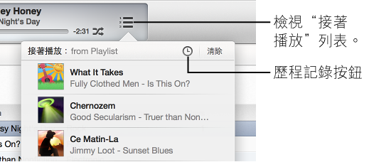 按一下「接著播放」按鈕來檢視「接著播放」列表,按一下「播放記錄」按鈕來檢視「之前播放過的項目」列表