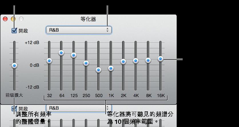 按一下「開啟」註記框來開啟 iTunes 等化器,從彈出式選單中選擇等化器預設組,以前置放大器調整頻率的整體音量,移動滑桿來調整不同頻率範圍的音量