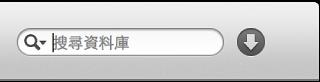 iTunes 中的搜尋欄位