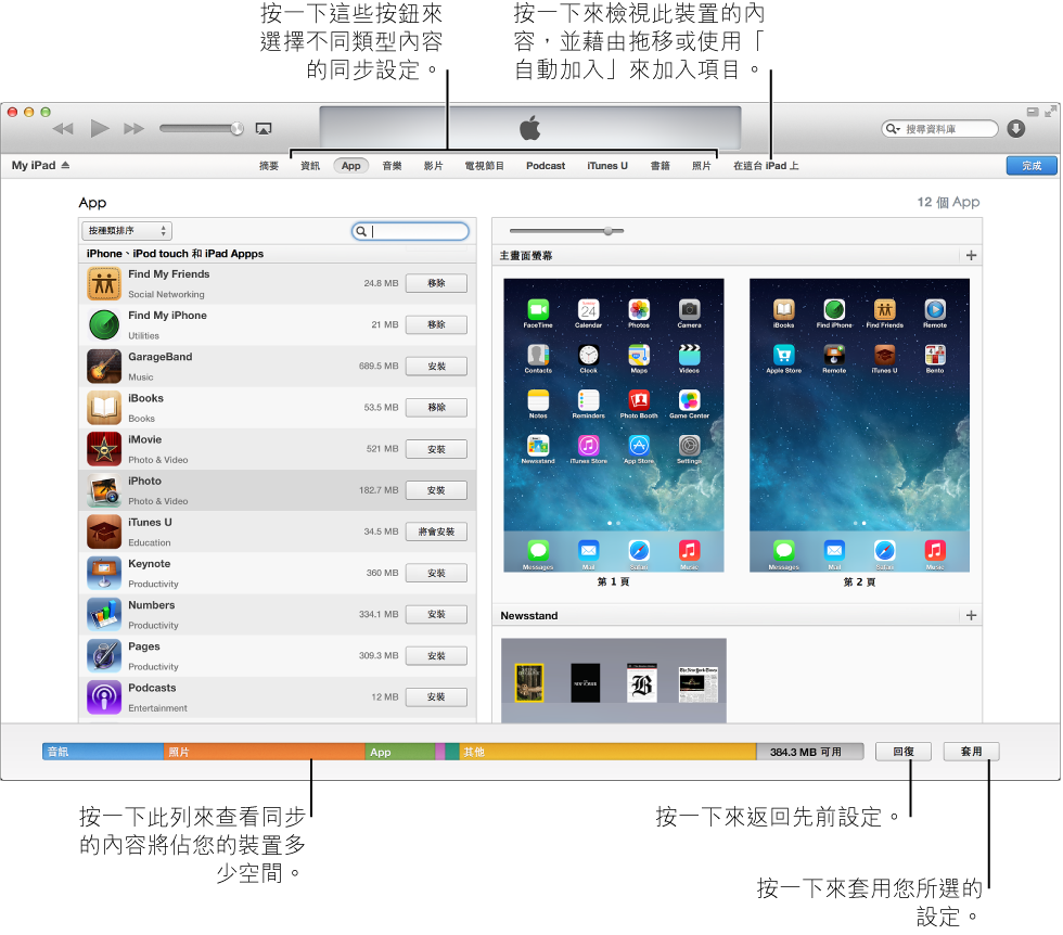 同步介面的圖片,在來源列表中顯示裝置名稱、同步各種內容的按鈕、容量顯示列以及「套用」按鈕